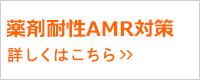 薬剤耐性AMR対策